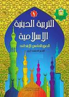تحميل كتاب التربية الدينية الاسلامية للصف الخامس الابتدائى الترم الاول