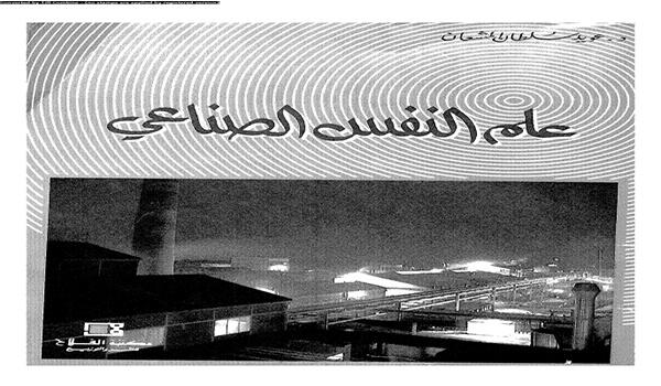 تحميل كتاب علم النفس الصناعي - عويد سلطان مشعان - pdf