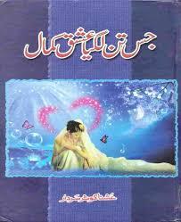 Jis Tan Lagya Ishq Kamal By Ushna Kausar