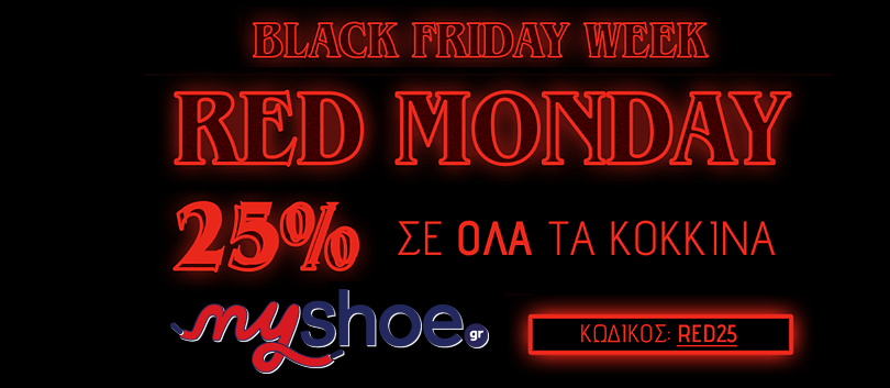 MyShoe - Black Friday Προσφορές