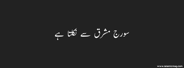 Islamic Sites Urdu