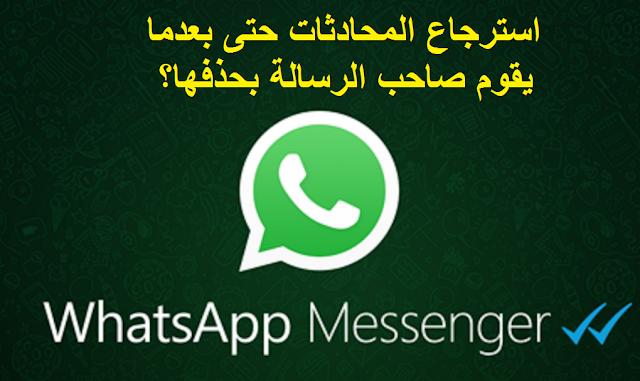 استرجاع الرسائل المحذوفه من اصدقائك على الواتساب