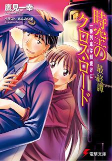 時空のクロス・ロード Jiku no Kurosu Rodo free download