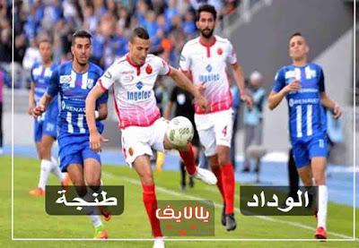 مشاهدة مباراة الوداد واتحاد طنجة اليوم بث مباشر في الدوري المغربي