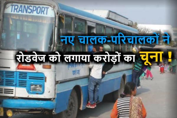 curruption-in-haryana-roadways