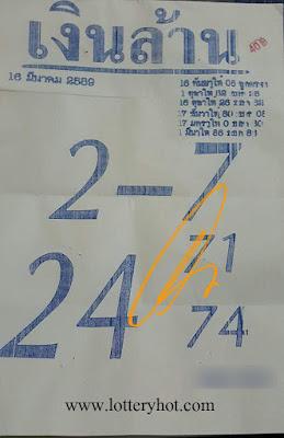 เลขเด็ดงวดนี้ หวยซองเงินล้าน งวด 16/3/59