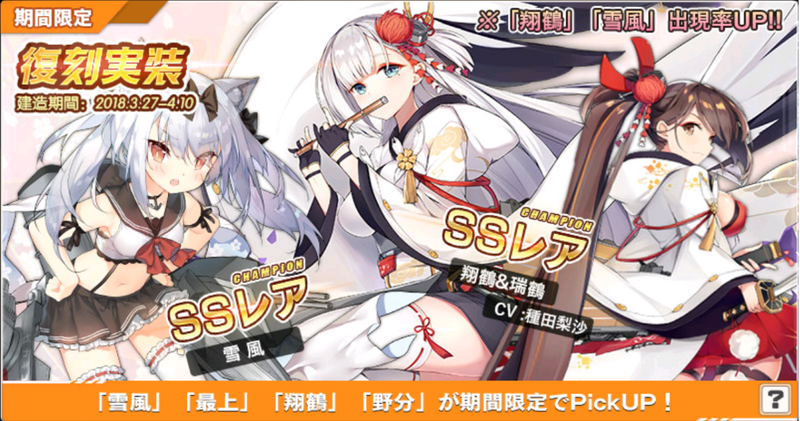 Azur Lane - Visitors Dyed in Red