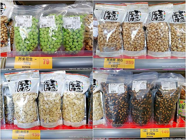 Collage Fotor%25EF%25BC%2594 - 熱血採訪│台灣E食館,年貨糖果餅乾禮盒買到剁手手!甜甜價讓你們吃得嘴甜心也甜!