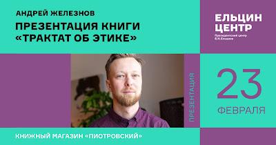 Презентация книги философа Андрея Железнова «Трактат об этике».