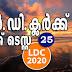 Kerala PSC - LDC 2020 | Mock Test - 25
