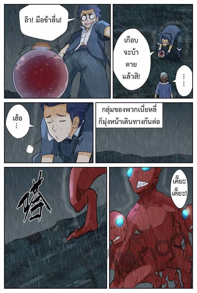 Tales of Demons and Gods ตอนที่ 150 หน้า 7