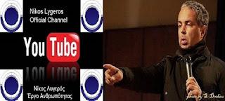Βίντεο στο YouTube με καθημερινή ενημέρωση, τελευταίες αναρτήσεις με Διαλέξεις, Συνεντεύξεις του Δρ. Νίκου Λυγερού