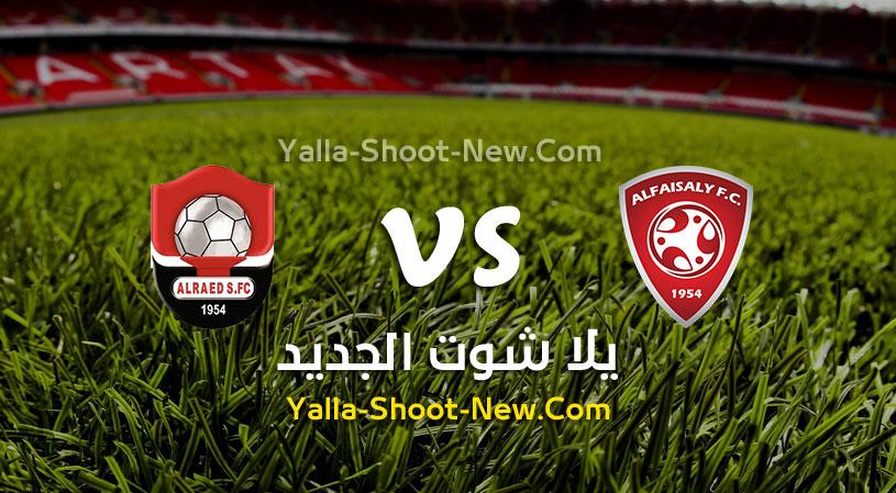 الرائد يعود بالفوز من امام فريق الفيصلي بهدف وحيد في الجولة 14 من الدوري السعودي
