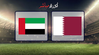 مشاهدة مباراة قطر والامارات بث مباشر 29-01-2019 كأس آسيا 2019