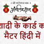 शादी के कार्ड का मैटर हिंदी में - Shadi Card Matter in Hindi