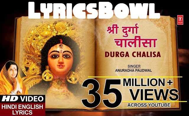 Durga Chalisa Lyrics - दुर्गा चालीसा | LyricsBowl
