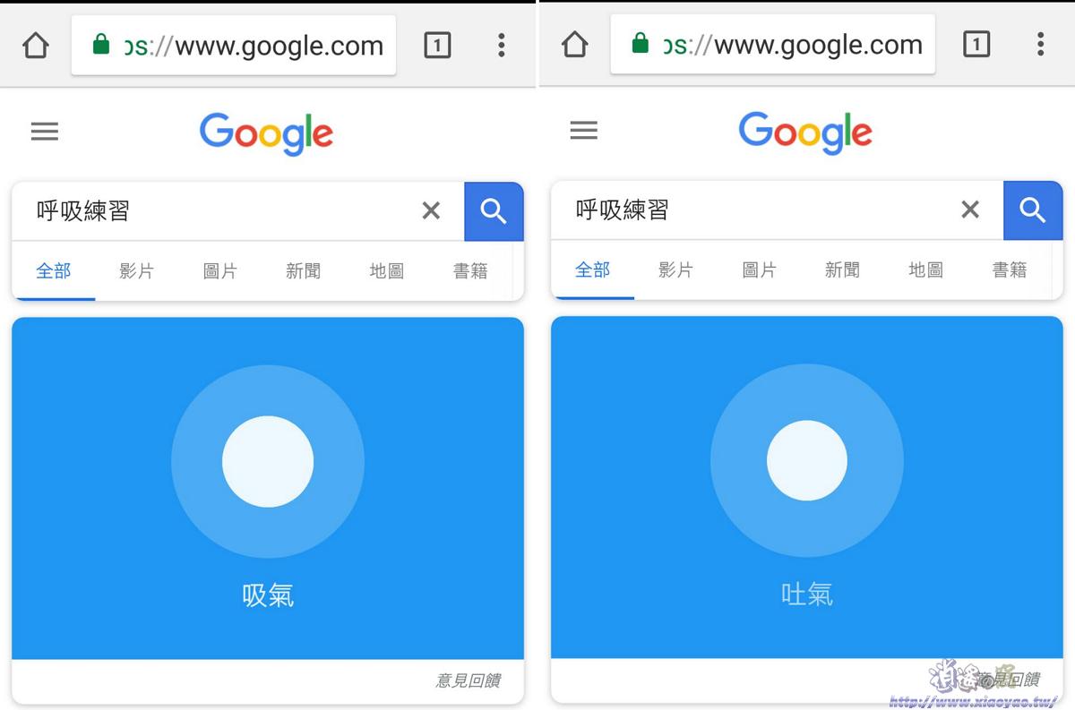 Google 帶你做一分鐘有意識地呼吸