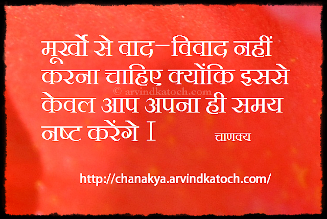 idiots, debate, waste, time, Chanakya, Hindi Thought, Hindi Quote