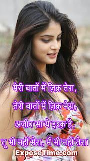 dil-chhu-lene-wali-hindi-shayari