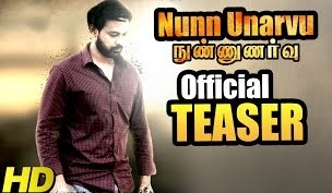 Nunnunarvu Tamil Movie | Official Teaser | Mathivanan Sakthivel | Indira | Latest Tamil Movie
