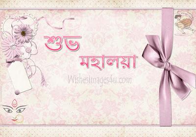 Mahalaya 2018 Bangla wishes picture