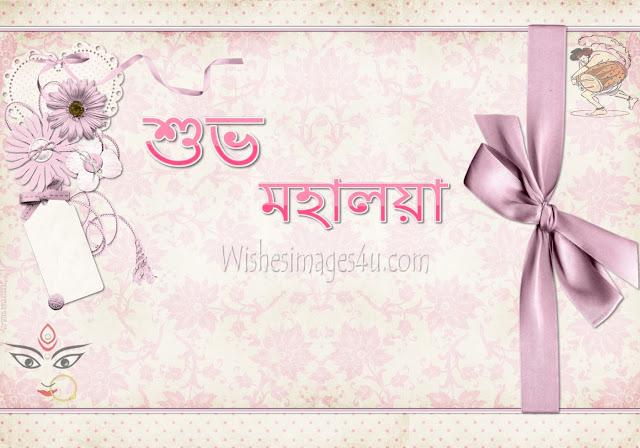Mahalaya 2020 Bangla wishes picture