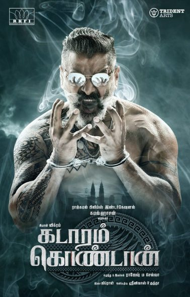 Kadaram Kondan next upcoming tamil movie first look, Poster of movie Vikram, Akshara download first look Poster, release date