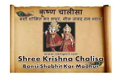 Krishna Chalisa Lyrics in Hindi