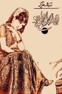 Koi aisa ahel e dil ho by Nabila Aziz Novel
