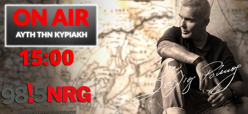 Ο Στέλιος Ρόκκος on air στον NRG 98.5
