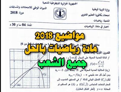 حل جميع مواضيع مادة رياضيات 2018 جميع الشعب