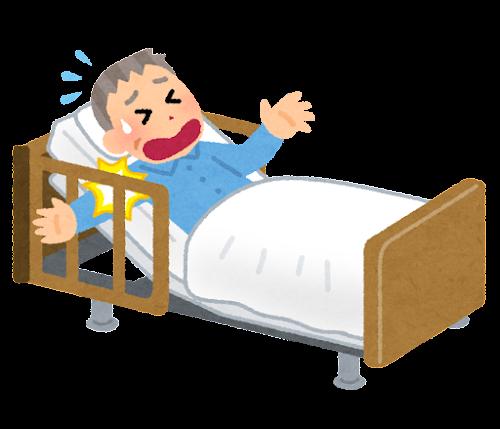 介護ベッドに腕を挟まれた人のイラスト