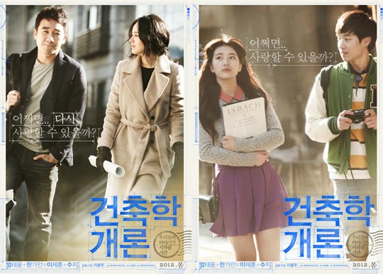 101 architecture suzy han ga korean introduction miss hye shin park week third office box attended lee poster premiere hoon