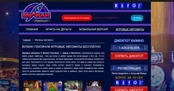 игровые автоматы вулкан платинум актуальная ссылка