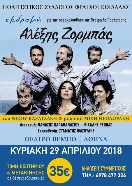"""Εκδρομή για την θεατρική παράσταση """"Αλέξης Ζορβάς"""" από τον Πολιτιστικό Σύλλογο """"Φράγχθι"""""""