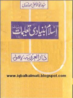 Islami Buyadi Taleemat Deeniat In Balochi Language