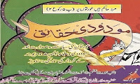 Maududi Kaun Tha [A Historical Document]