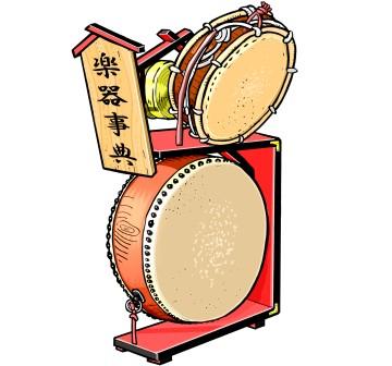 ちんどん太鼓 chindon drums