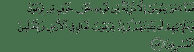 Surat Yunus Ayat 83