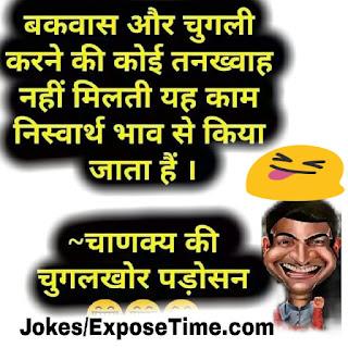 masti-bhare-chatpate-jokes