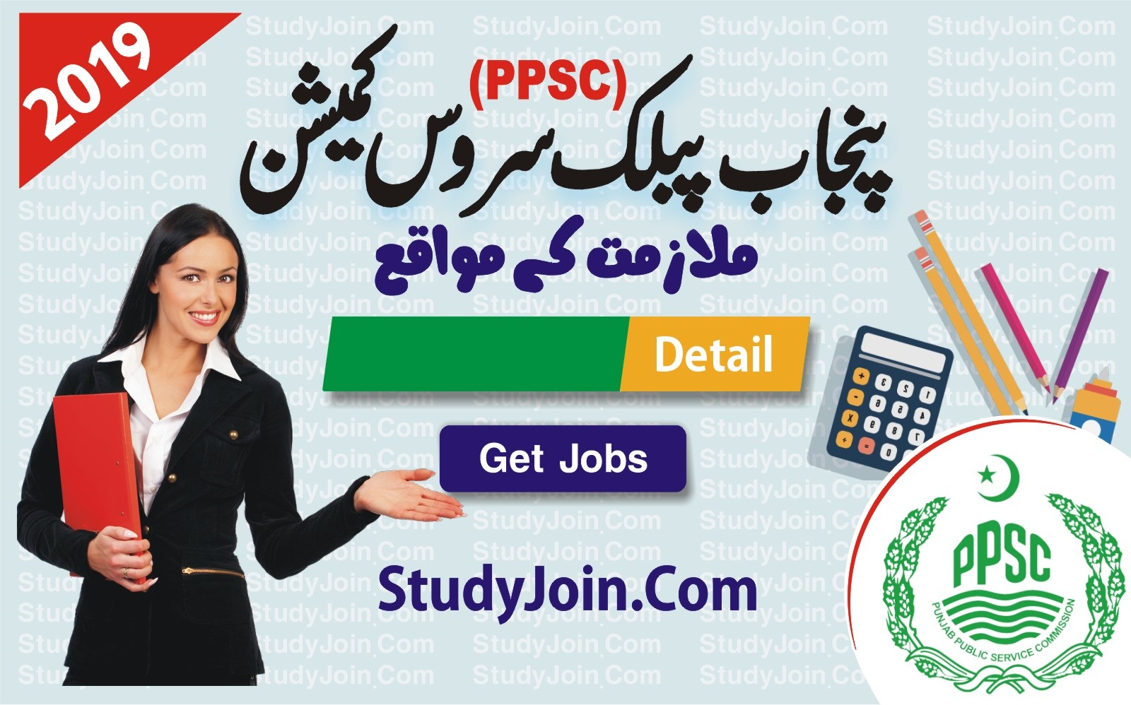 ppsc lecturer jobs 2019, ppsc jobs today, ppsc educators jobs 2019, ppsc recruitment 2019, ppsc upcoming jobs 2019, ppsc lecturer jobs 2019 advertisement, ppsc result, ppsc jobs 2019, ppsc syllabus, ppsc jobs online apply, ppsc challan form filled sample, jobsalert, paperpk, vulearning, jobs alert 2019, jobsalert pk police, banks jobs in pakistan, pakistanjobsbank, jobs pk, govt jobs in pakistan for teachers, ilm ki duniya jobs, jobsworld, jobs in pakistan 2019, jobs in pakistan newspapers, job in pk, job portal online, govt job website, olx Jobs, rozee pk Jobs, cv maker