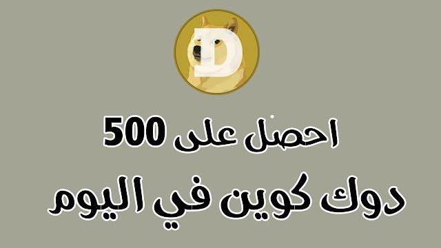 افضل المواقع لتجميع دوك كوين ـــ500 دوك كوين في اليوم Dogecoin Free 2018