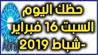 حظك اليوم السبت 16 فبراير-شباط 2019