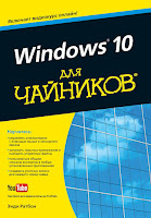 книга «Windows 10 для чайников»