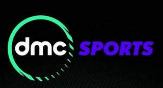 قناة DMC سبورت الجديدة 2017 اون لاين
