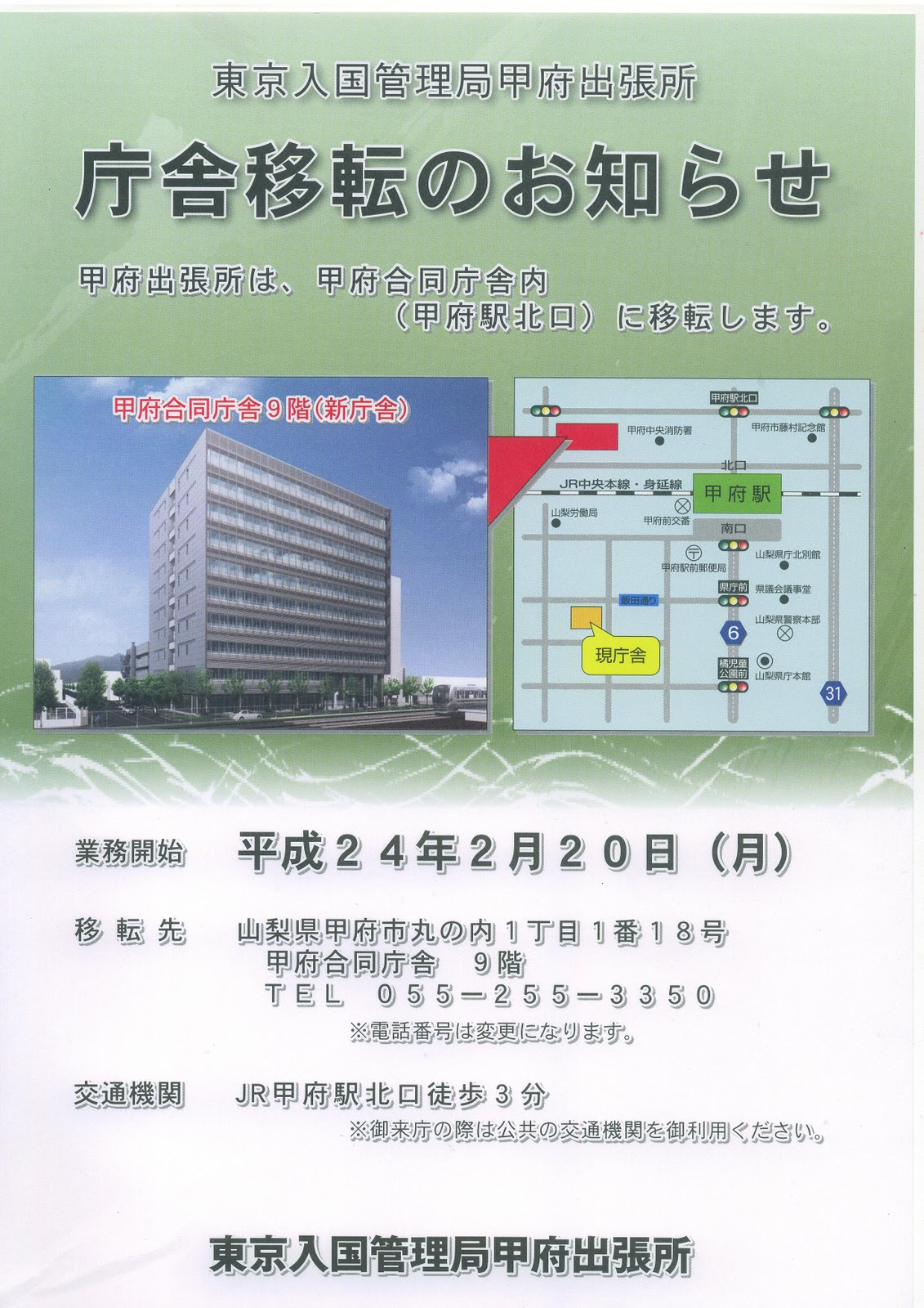 コンソ事務局blog: 東京入国管理局甲府出張所 (庁舎移転のお知らせ)