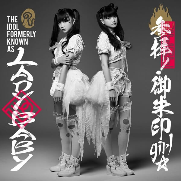 The Idol Formerly Known As LADYBABY – 参拝!御朱印girl☆ Lyrics 歌詞 MV