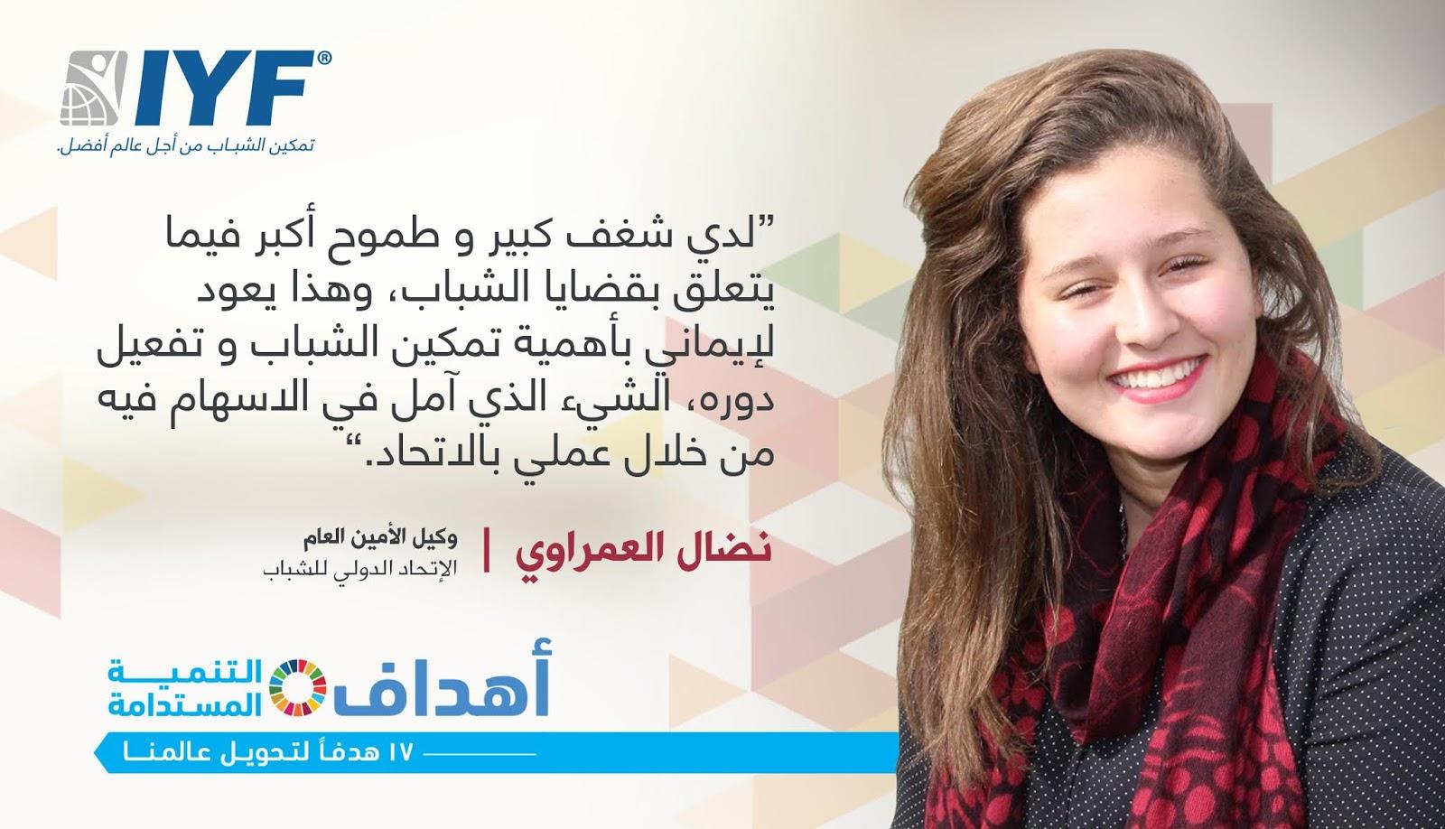 نضال العمراوي، وكيل لأمين العام – الإتحاد الدولي للشباب
