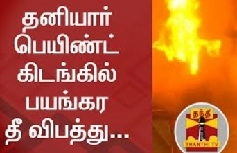 Major Fire Accident in Paint Godown near Coimbatore | Thanthi Tv