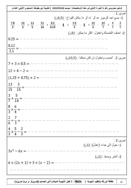 فرض محروس رقم 1 في الرياضيات للاولى لاعدادي مع التصحيح موسم 2018/2019